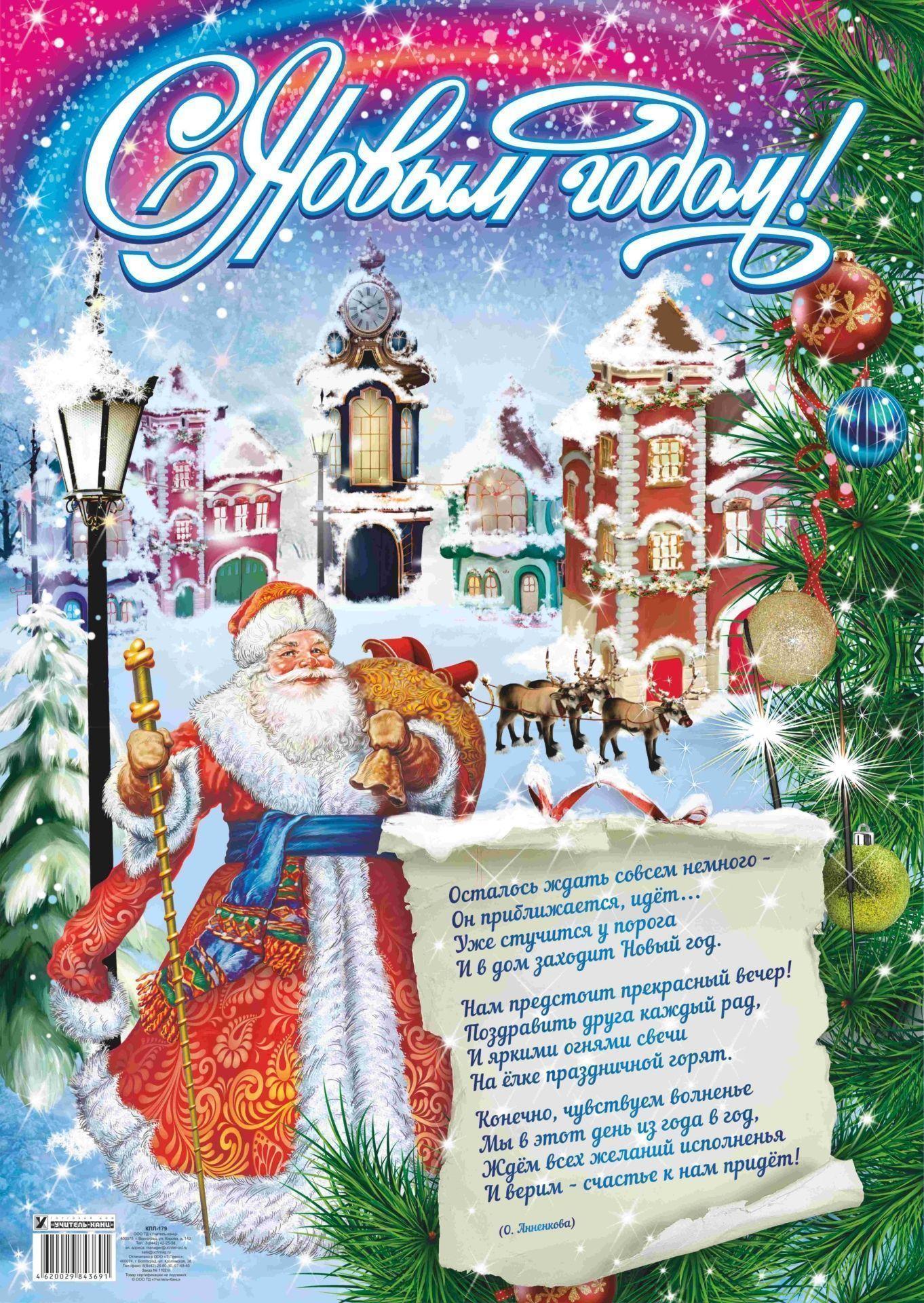 новогодние плакаты с поздравлениями год талантливый