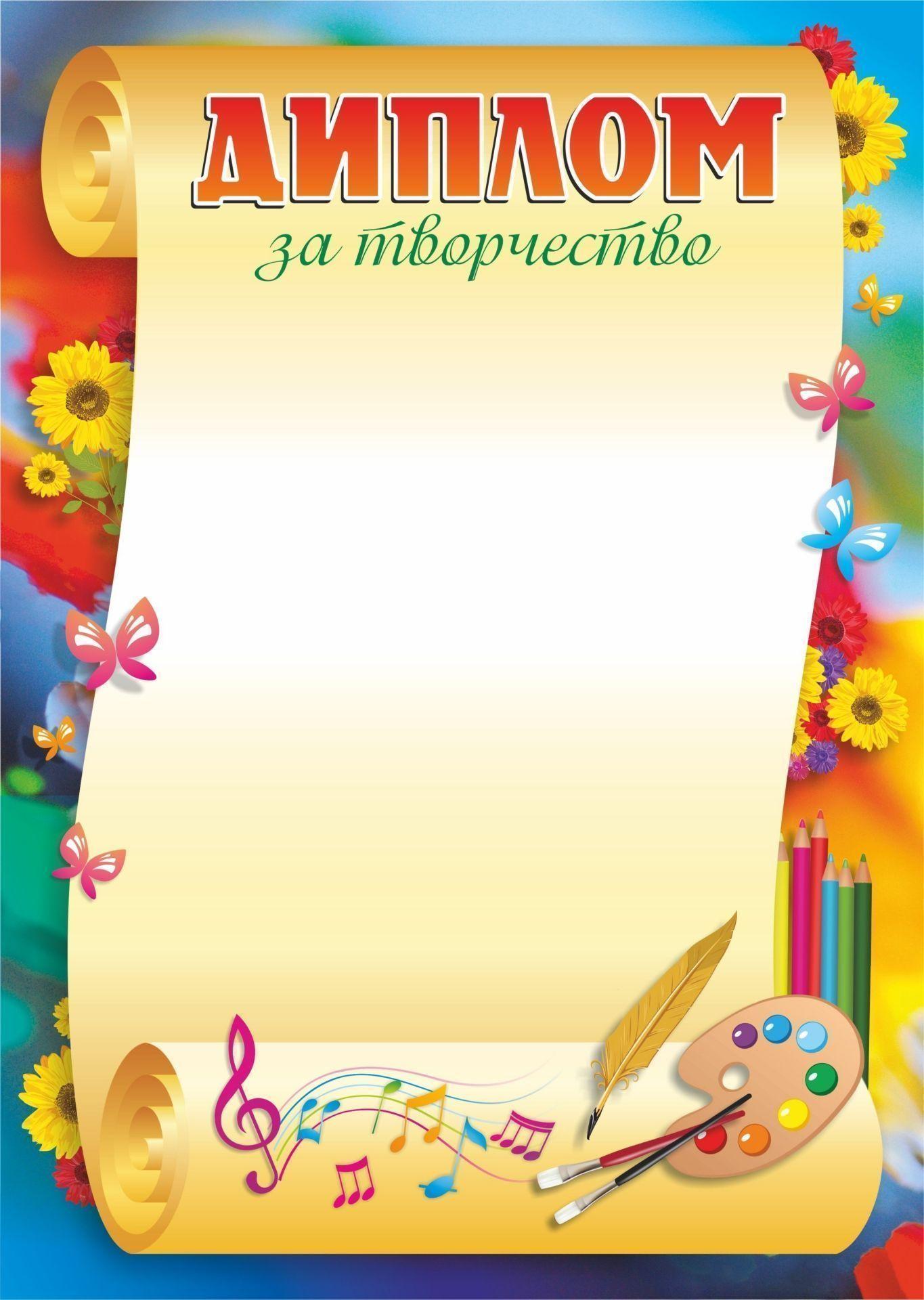 Картинка диплом для ребенка
