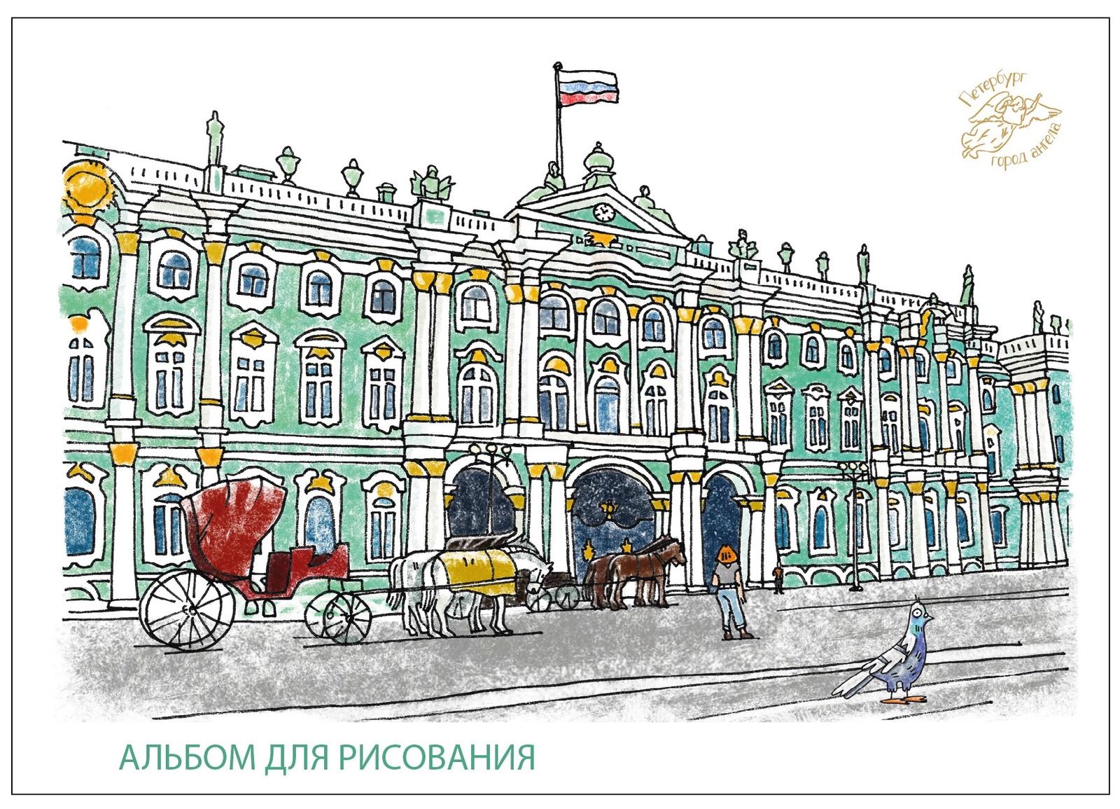 зимний санкт-петербург картинки раскраска профессиональном