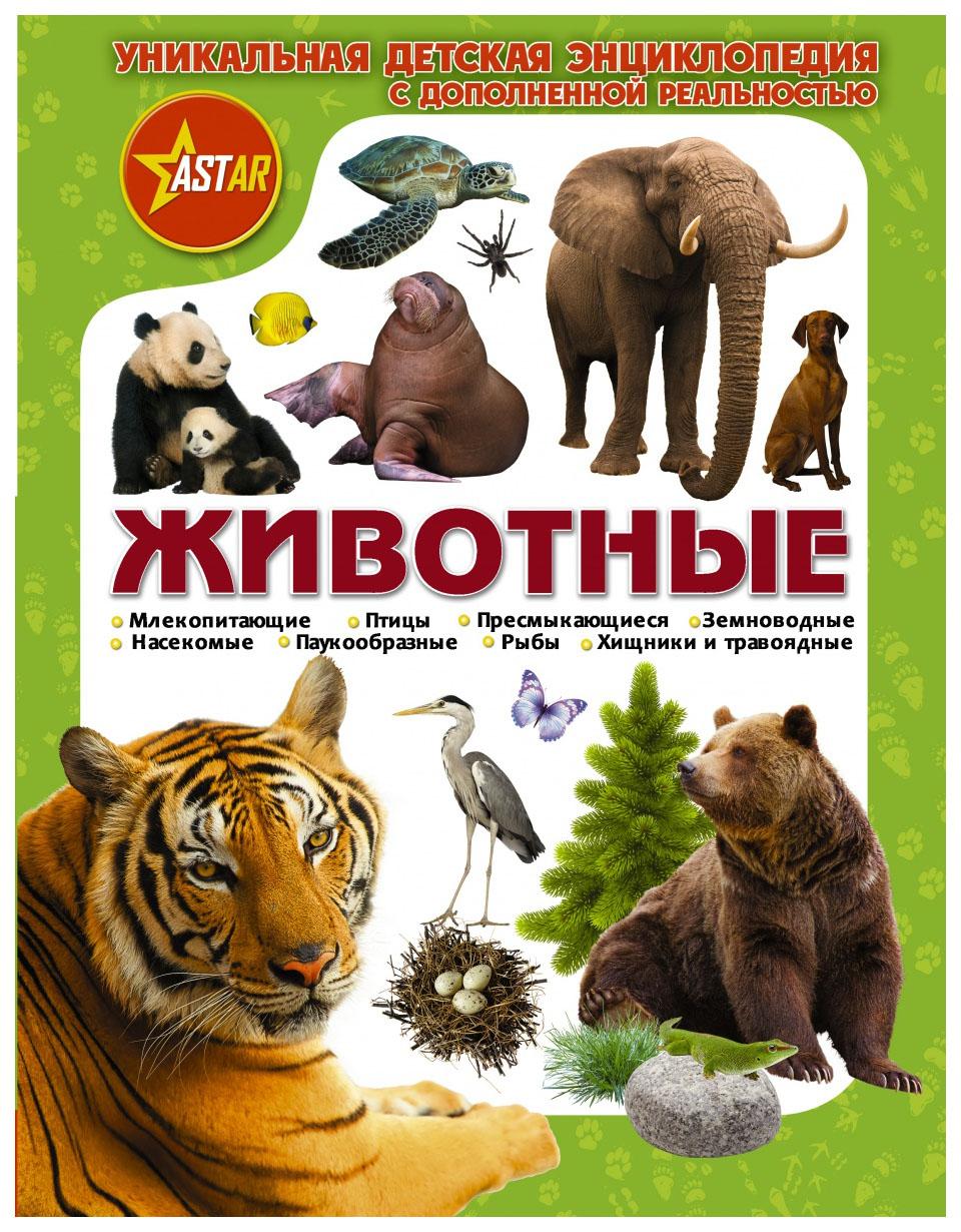 энциклопедии про животных фото наиболее