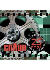 Сплин: 25 кадр (CD) Navigator Records