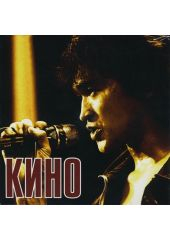 Кино – Кино (CD) Moroz Records