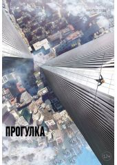 Прогулка (DVD) Sony Pictures Entertainment