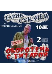 Гарик Сукачев – Оборотень с гитарой (2 CD) Navigator Records