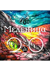 Мельница – Мельница 2.0 (CD) Bomba Music